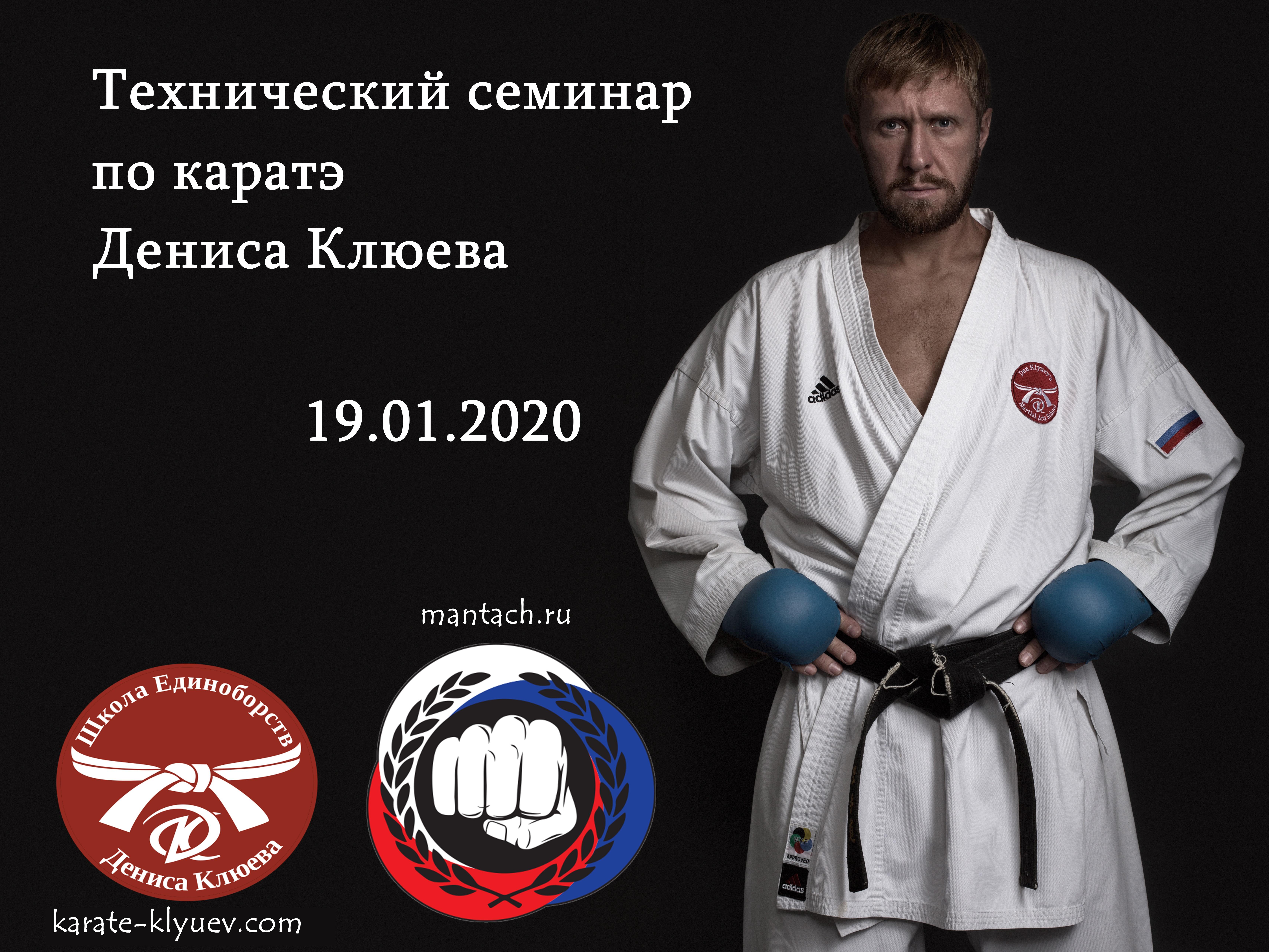 Семинар Дениса Клюева